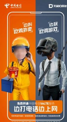 VoLTE線上海報游戲外賣篇