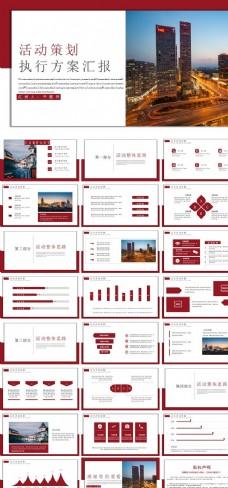 紅色商務總結工作匯報ppt模板