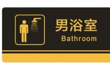 男女浴室門牌 浴室門派 浴室