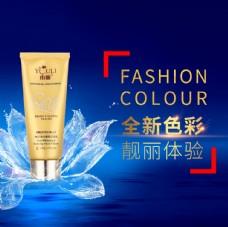 藍色化妝品海報