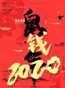 原創插畫高檔2020鼠年大氣文
