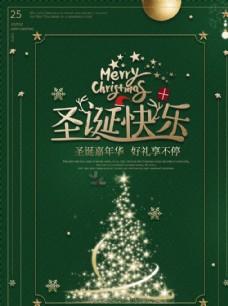 原創圣誕樹圣誕節圣誕快樂海報