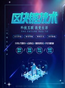 區塊鏈科技海報設計