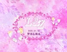 粉色婚禮背景