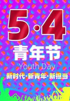 五四青年節海報