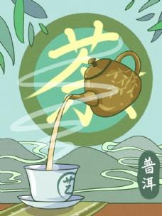 普洱茶葉插畫
