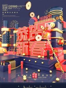 C4D金屬機械風新年恭賀新春節