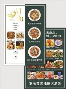 酸菜魚飯店傳單