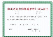 單位證書資質