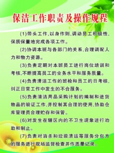 保潔工作職責及操作規程