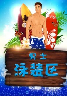 泳裝區海報