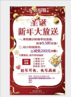 圣誕新年促銷活動海報傳單