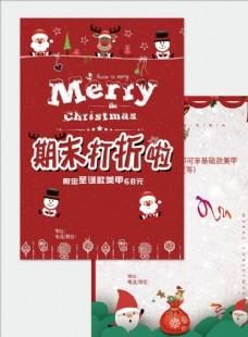 圣誕打折促銷紅色背景傳單