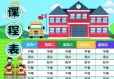 課程表 作息時間表