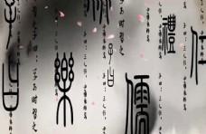 古代中国风舞蹈执羽舞背景视频
