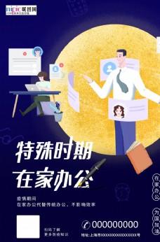 武漢肺炎病毒疫情居家辦公海報