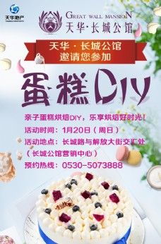 蛋糕DIY 活動 宣傳 蛋糕