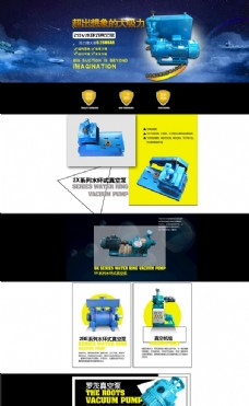 藍色機械電商首頁