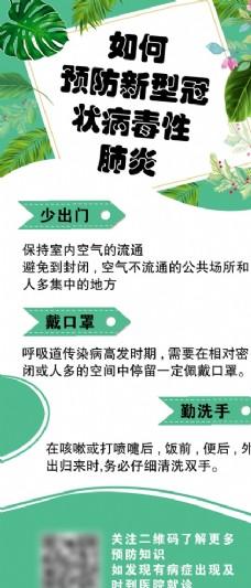 如何預防新型冠狀病母性肺炎展架