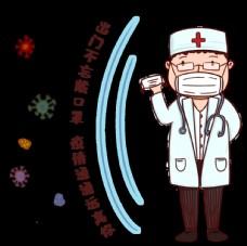 醫療病毒插畫口罩新冠狀病毒肺炎