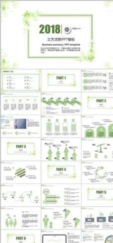 清新绿藻气泡汇报PPT模板
