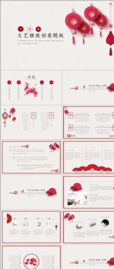 文艺雅致简洁质感中国风