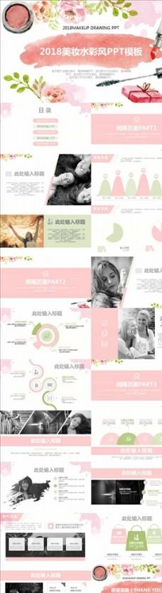粉绿小清新美妆水彩风PPT模板