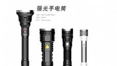 手电筒设计强光手电外观设计