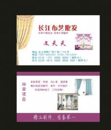 原创装修窗帘名片和布艺名片