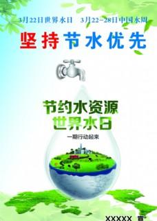 水资源管理  中国水周  节水