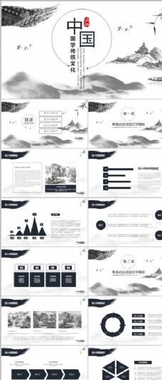 水墨云海中国风传统文化PPT模