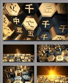 中華五千年國學文化視頻片頭