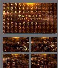 中醫文化視頻片頭素材