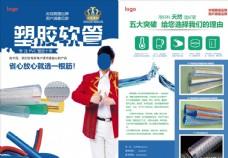 塑胶软管宣传单