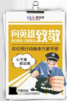 預防武漢冠狀肺炎流感病毒海報