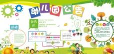 幼兒園公告宣傳欄設計