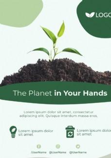 绿色环保宣传海报设计