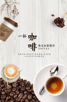 咖啡廣告文案