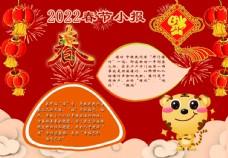 寒假春节小报