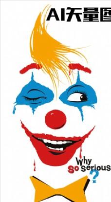 小丑 面具