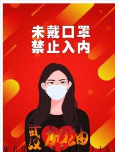 抗击肺炎海报
