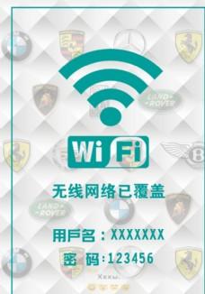 WiFi网络