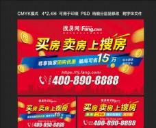 买房卖房搜房房天下宣传广告