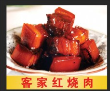 红烧猪肉煲 红烧野猪肉 酸菜红