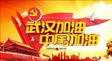 武漢加油 中國加油 公益海報