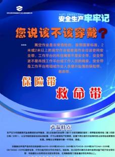藍色企業海報 高端封面