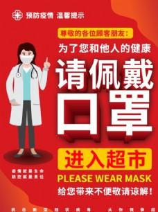超市防疫請佩戴口罩