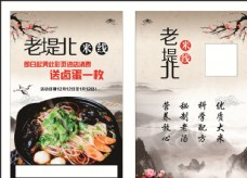 餐飲米線復古中國風宣傳單