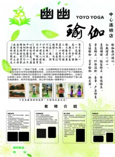 瑜伽海報綠色清新