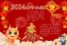 春节假期小报